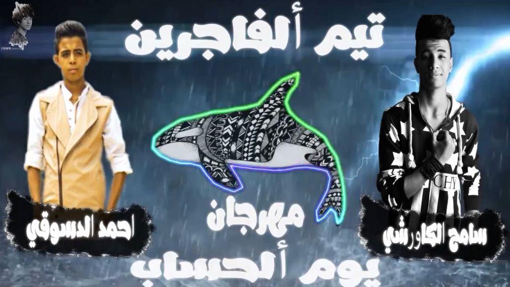 تحميل وإستماع مهرجان تعالى هنا يلا mp3 غناء تيم الفاجرين الرملاوية (سامح الكوارشي و أحمد الدسوقي) 2017 على رابط سريع ومباشر