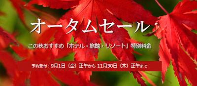 https://ck.jp.ap.valuecommerce.com/servlet/referral?sid=3277664&pid=884850032&vc_url=https%3A%2F%2Fwww.ikyu.com%2Fspecial%2F01%2Fautumn_sale%2F