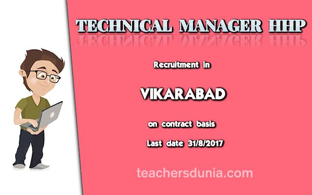 Vikarabad-Technical-Manager-HHP-Notification