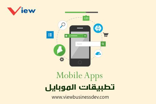 تطبيقات الموبايل