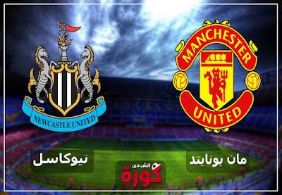 بث مباشر مشاهدة مباراة مانشستر يونايتد ونيوكاسل اليوم