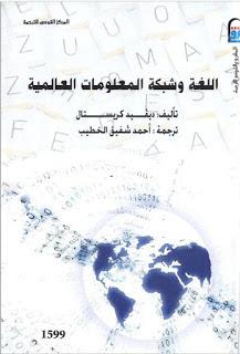 تحميل كتاب اللغة وشبكة المعلومات العالمية pdf ديفيد كريستال