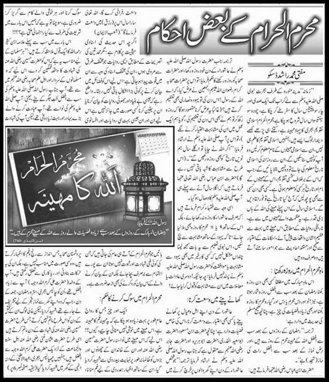 Read Muharram Article In Urdu.