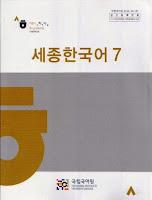 Sejong 7- 세종한국어 7
