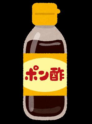 ポン酢のイラスト