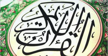 سماع راديو اذاعة القرآن الكريم من القاهرة بث مباشر اون لاين