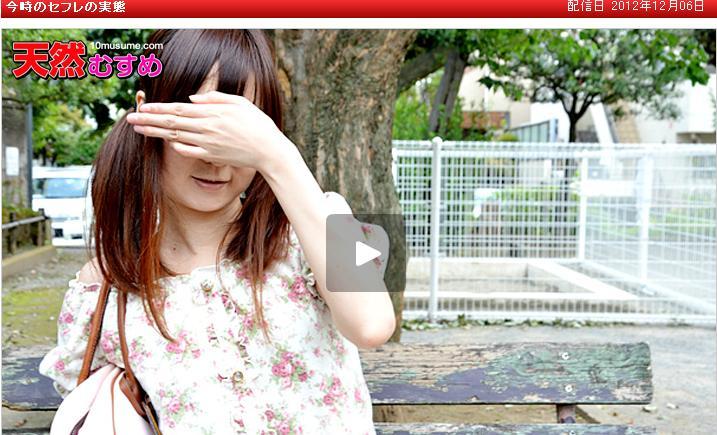 Mml0musumeh 2012-12-06 今時のセフレの実態 黒崎りつこ [102P12.4MB] 07250