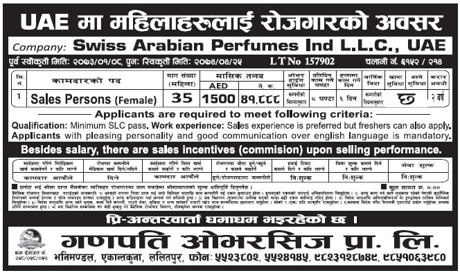 Jobs in UAE for Nepali, Salary Rs 41,888