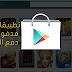 الموقع الاول عربيا للحصول على تطبيقات الاندرويد المدفوعة بدون دفع المال لاحد ادخل وشاهد بنفسك
