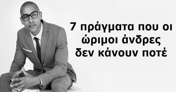 7 πράγματα που ένας αληθινός κύριος δεν θα κάνει ποτέ σε μια γυναίκα