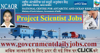 NCAOR Recruitment 2017 for 45 Project Scientist Posts | Apply Online,