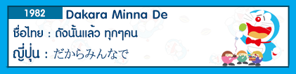 http://baiduchan-thaisub.blogspot.com/2016/05/dakara-minna-de.html