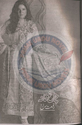 Charagh e khana novel by Riffat Siraj Episode 12 pdf