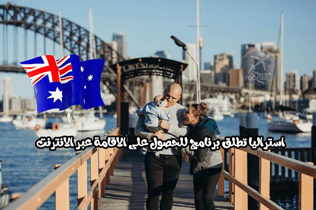 استراليا تطلق برنامج للحصول على الاقامة عبر الانترنت و كيفية التسجيل خطوة خطوة 2019
