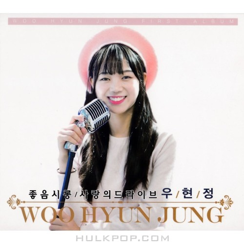 WOO HYUN JUNG – 좋음시롱 / 사랑의 드라이브 – Single