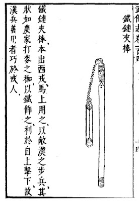 Chinese Infantry Flail