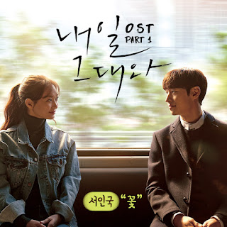 Download MP3 [Single] Seo In Guk - Tomorrow With You OST Part. 1