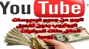 استرايجية الربح من فيديوهات اليوتيوب بدون تفعيل الدخل