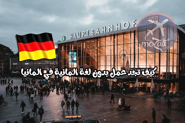 كيف تجد وظائف بدون لغة المانية  في ألمانيا؟