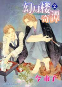 Gengetsurou Kitan