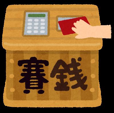 電子マネー対応の賽銭箱のイラスト(カード)
