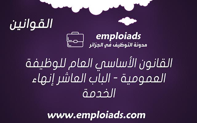 القانون الأساسي العام للوظيفة العمومية - الباب التاسع العطل - الغيابات