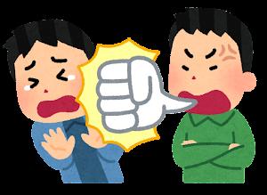 言葉の暴力のイラスト(男から男)