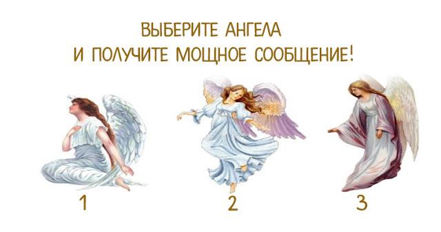 Выберите Ангела и получите мощное сообщение!