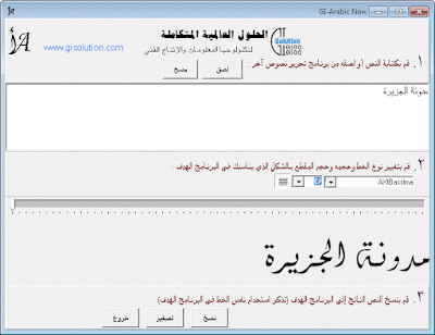 برنامج GIArabic للكتابة باللغة العربية على برنامج ProShow Producer