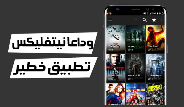 تطبيق منافس ل Netflix حمله و تمتع بمشاهدة أفضل الأفلام مجانا مع الترجمة