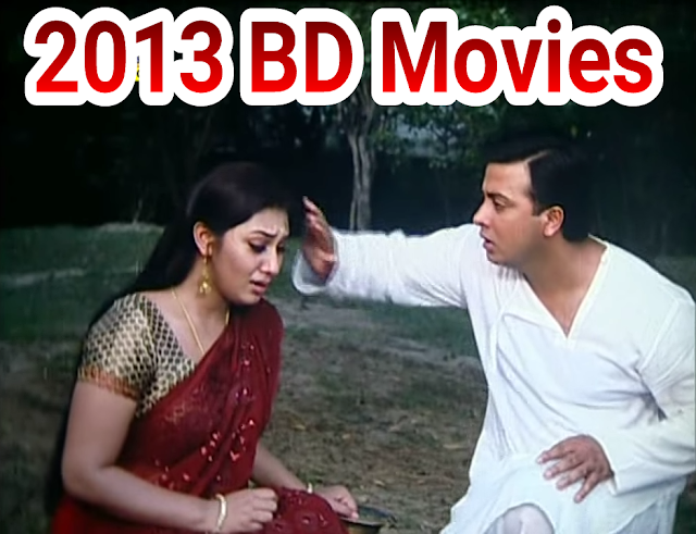 List of Bangladeshi films of 2013_BD Films Info