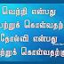 Tamil Kavithai