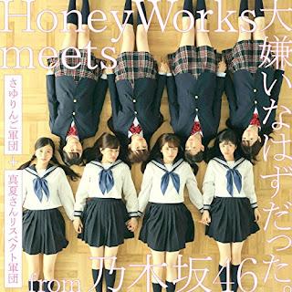 大嫌いなはずだった。 - HoneyWorks meets さゆりんご軍団 + 真夏さんリスペクト軍団 from 乃木坂46 - 歌詞