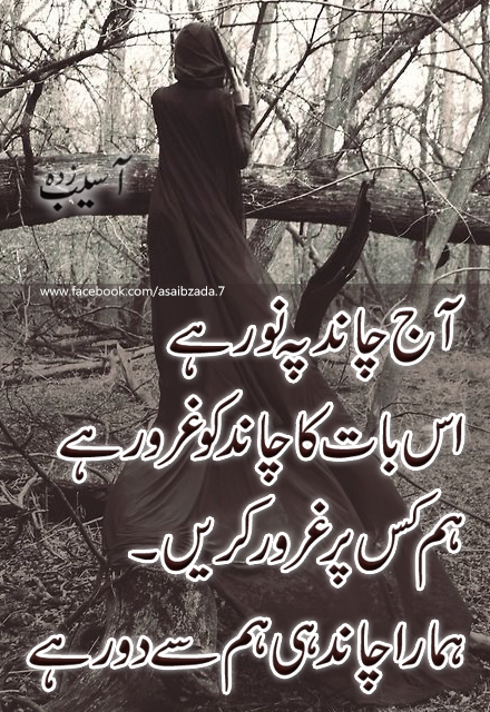 Poetry Sad, Romantic & Lovely, Urdu Shayari Ghazals: Aaj