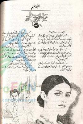 Mera dilbar mere sath by Afsheen Naeem Online Reading