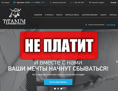 Скриншоты выплат с хайпа titanium-ic.com