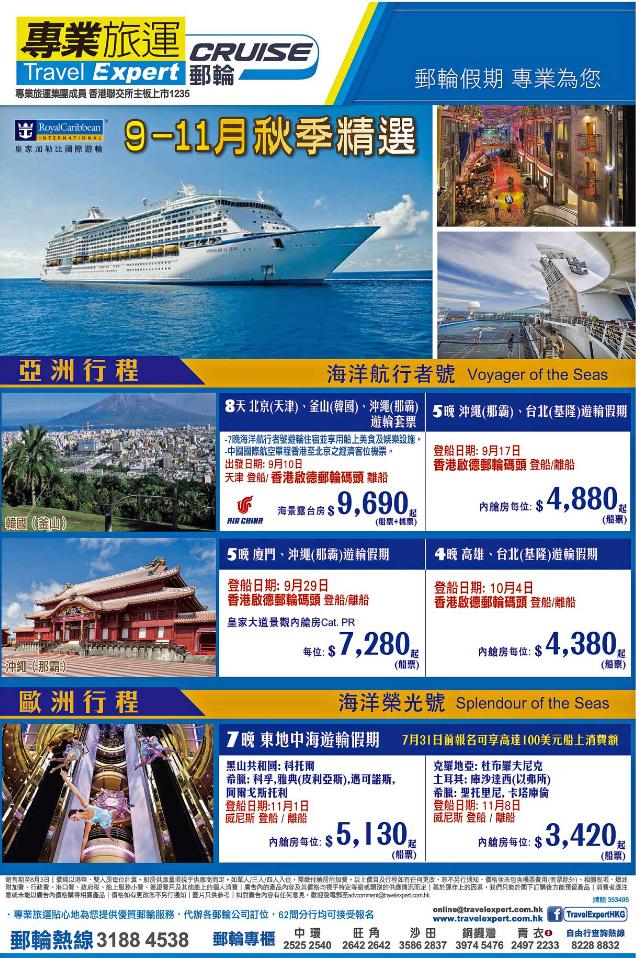 郵輪假期 Cruise Holidays : 每日精選 專業旅運 皇家加勒比國際郵輪 亞州 東地中海 精選