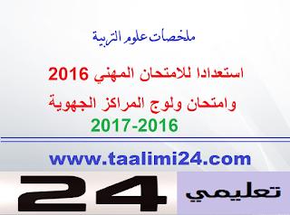 ملخصات علوم التربية 2016