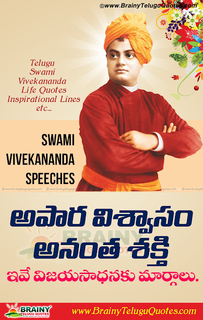 Here is a Cool Telugu Best Sayings by Swami Vivekananda with Pictures, Daily Telugu Manchi Matalu Images, Top Telugu Swami Vivekananda Quotes Free online, Telugu Swami Vivekananda Messages Work Quotes, Telugu Daily Swami Vivekananda Books Read Online, Telugu Quotes on Swami Vivekananda, Telugu Good Results Quotations and Images.