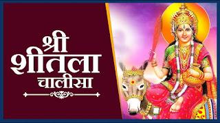 Shree Sheetla Mata Chalisa In Hindi   श्री शीतला माता चालीसा   चालीसा संग्रह   Gyansagar ( ज्ञानसागर )