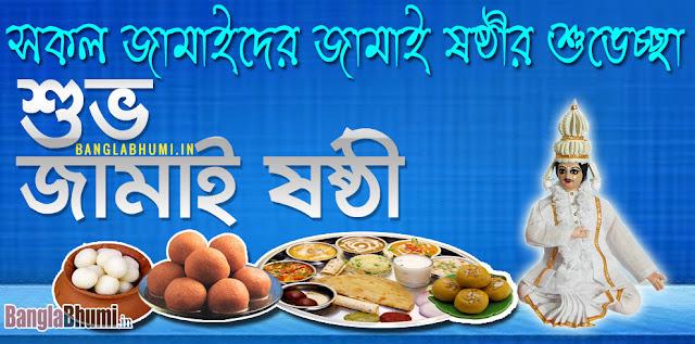 Jamai Sasthi Bengali Wish HD Photo - জামাই ষষ্ঠী বাংলা গ্রীটিং ফ্রী ডাউনলোড