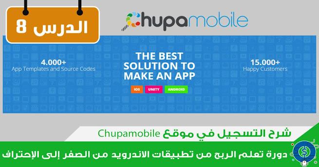 الدرس الثامن: شرح طريقة التسجيل في موقع Chupamobile
