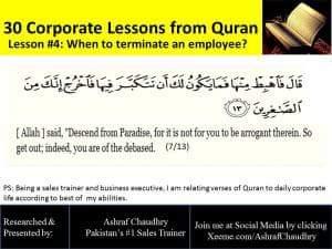 When to Terminate an Employee?