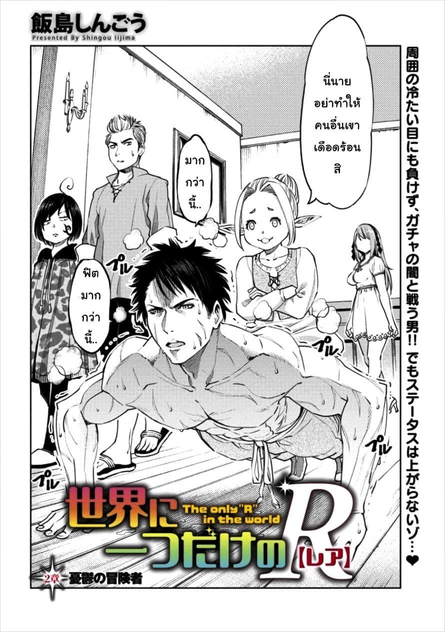 อ่านการ์ตูน Sekai ni Hitotsudake no R ตอนที่ 2 หน้าที่ 2