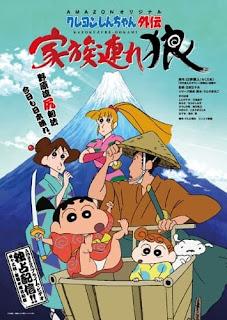 تقرير أونا كرايون شين-تشان المشتق: عائلة الذئب | Crayon Shin-chan Gaiden: Kazokuzure Ookami