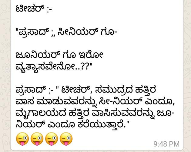 Teacher Student Jokes Kannada
