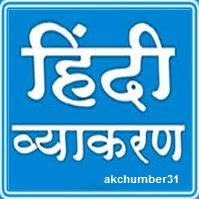 भाषा और व्याकरण (Hindi)