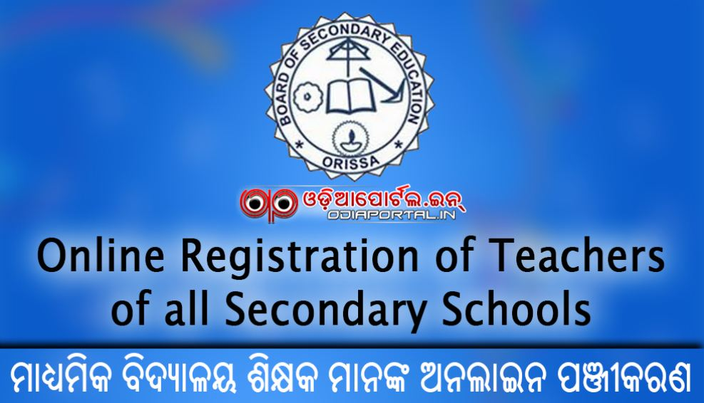 Online registration of teachers, orissa, odisha, bse, Board of Secondary Education, Odisha, school teacher online registration, 2017 2016 December, india result, bseodisha, pdf, online registration rtet How to Make Online Registration of Teachers of all Secondary Schools (Comp. Process)