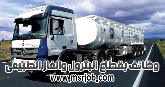 مطلوب مؤهلات عليا للعمل بقطاع البترول والغاز الطبيعى - منشور الاهرام 19 / 2 / 2017