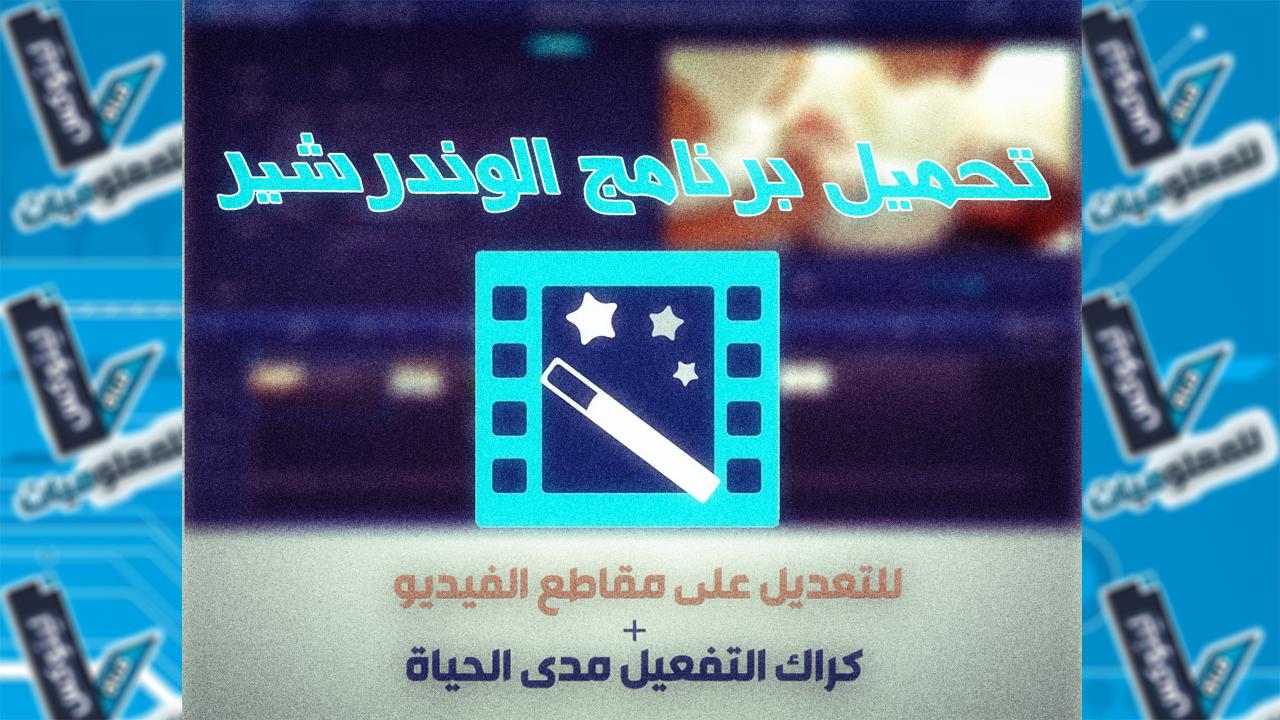 تحميل برنامج وندرشير فيديو ايديتور مجانا